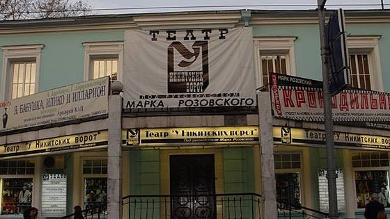 Театр на тверской афиша билет концерты в питере